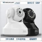 ネットワークカメラ ベビーモニター 日本語対応100万画素 防犯カメラ IPカメラ  WiFi無線カメラ ペット監視カメラ ペットモニター