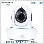 ネットワークカメラ  ベビーモニター 日本語対応 100万画素 防犯カメラ IPカメラ  WiFi無線カメラ セキュリティーカメラ