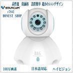 ネットワークカメラ ベビーモニター 日本語対応100万画素 防犯カメラ IPカメラ  WiFi無線カメラ セキュリティーカメラ