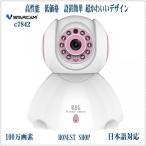 防犯カメラ ネットワークカメラ  ベビーモニター ペット監視カメラ スマホ対応 タブレット対応  パソコン対応 WiFi対応 WEBカメラ 遠隔監視可 高性能
