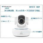 ネットワークカメラ ベビーモニター 日本語対応 防犯カメラ IPカメラ  WiFi無線カメラ セキュリティーカメラ 出産お祝い ペット監視