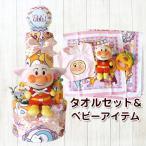 オムツケーキ アンパンマン タオルセット&ベビーグッズ付き 3段 ピンク 女の子用 送料無料