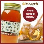 純粋百花はちみつ 1000g カナダ産  蜂蜜 HONEY ハチミツ ハニー 送料無料 1kg はちみつ 非加熱