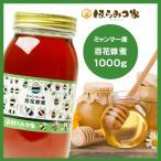 純粋百花はちみつ 1000g ミャンマー産  蜂蜜 HONEY ハチミツ ハニー 送料無料 1kg はちみつ 非加熱【まとめ買い対象商品】 〔Honey House〕
