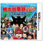 桃太郎電鉄2017 たちあがれ日本!! 3DS 任天堂 NINTENDO 桃鉄