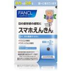 FANCL ファンケル スマホえんきん 30日 機能性表示食品