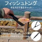 フィッシュトング 魚つかみ フィッシュグリップ 魚挟み 釣り道具 フィッシングツール