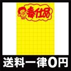 タカ印 黄ポスター 11-1785 奉仕品 大 100枚入
