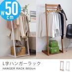 L字ハンガーラック 幅50cm ( コートハンガー 収納家具 衣類収納 パイプハンガー 天然木 木製 )