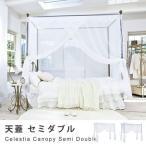 天蓋 Celestia セミダブル 天蓋付きカーテン 姫系 お姫様 アンティーク調 ベッドフレーム ベッド 寝具 寝室