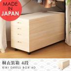 桐衣装ケース 日本製 4段 高さ55cm Tsuzumi 桐衣装箱 桐たんす 桐箪笥 桐タンス 桐チェスト 着物収納 完成品 国産