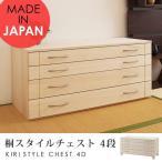 桐スタイルチェスト 4段 白木 Kuruma ( 桐箪笥 桐タンス 着物収納 桐たんす 国産 和 )