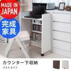 カウンター下収納 キャビネット スライドデスク付き 幅60cm reagul 収納家具 キッチン収納 チェスト パソコン PCデスク 国産 日本製 完成品