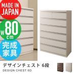デザインチェスト 幅80cm 6段 reius 収納家具 チェスト タンス 箪笥 たんす シェルフ 衣類収納 国産 日本製 完成品