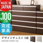 デザインチェスト 幅100cm 5段 reius 収納家具 チェスト タンス 箪笥 たんす シェルフ 衣類収納 国産 日本製 完成品 送料無料