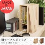 ケーブル・ルーター収納ボックス・桐製 Sarasa ケーブルボックス タップボックス コード収納 ケーブル収納 コードケース 日本製 国産 木製