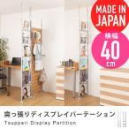 突っ張りディスプレイパーテーション 幅40cm Deel 壁面家具 壁面収納 パーティション 間仕切り つっぱり 本棚 日本製