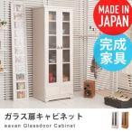 ガラス扉キャビネット 天然木パイン材 eavan 幅60cm 高さ160cm 食器棚 レンジ台 キッチン収納 カップボード 完成品 日本製 カントリー調
