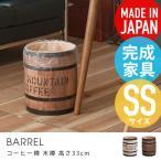 コーヒー樽 木樽 SSサイズ 高さ33cm BARREL インテリア 樽 収納 樽型 バレル 鉢カバー サイドテーブル アメリカン雑貨 カントリー雑貨 ごみ箱