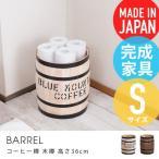 コーヒー樽 木樽 Sサイズ 高さ36cm BARREL インテリア 樽 収納 樽型 バレル 鉢カバー サイドテーブル アメリカン雑貨 カントリー雑貨 ごみ箱