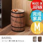 コーヒー樽 木樽 Mサイズ 高さ43cm BARREL インテリア 樽 収納 樽型 バレル 鉢カバー サイドテーブル アメリカン雑貨 カントリー雑貨 ごみ箱