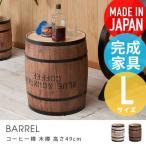 コーヒー樽 木樽 Lサイズ 高さ49cm BARREL インテリア 樽 収納 樽型 バレル 鉢カバー サイドテーブル アメリカン雑貨 カントリー雑貨 ごみ箱