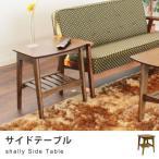 サイドテーブル shally ( ナイトテーブル コーヒーテーブル レトロ おしゃれ ソファ横 ベッド横 )
