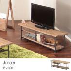テレビ台 Joker ( TV台 TVボード テレビボード AVボード ローボード アンティーク調 レトロ 古材 天然木 スチール )