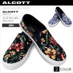 ALCOTT アルコット メンズ スリッポン スニーカー シューズ 靴 花柄 ボタニカル SC611 AC88004SL 大きいサイズ 正規品 本物保証