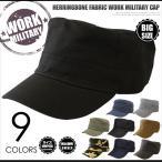 ワークキャップ ミリタリー キャップ カモフラ ゴルフ アウトドア CAP 帽子 BCH-30067B メンズ BIG ビッグ 大きいサイズ 定形外郵便送料無料