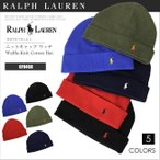 POLO RALPH LAUREN ポロ ラルフローレン ニットキャップ 帽子 Waffle-Knit Cotton Hat 6F0468 ビーニー RL20052SL メール便送料無料