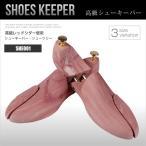 シューキーパー 木製 メンズ シューツリー レッドシダー シューキーパー 靴 除湿 消臭 SHE001