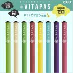 電子タバコ 電子煙草 加熱式タバコ VITAPAS ビタパス ビタミン水蒸気 吸うビタミン VTP001