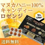 【メール便全国送料無料】【マヌカハニー100%】 ハニードロップレット UMF10+ ロゼンジ