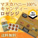 【メール便全国送料無料】【マヌカハニー100%】 ハニードロップレット UMF15+ ロゼンジ