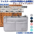 軽量 インナーバッグ メンズ  男女兼用 レディース BAG IN BAG ファスナー付き バッグインバッグ 撥水 小さい 軽量 大きめ 高収納