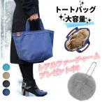 送料無料/4colors/レディース トートバッグ 大きめ /男女兼用 キャンバス バッグ 手提げ バッグ
