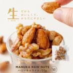 グルテンフリー マヌカRAWナッツ [キャラメル]  (35g) 小麦 乳 卵 フリー 7大アレルゲン 砂糖 不使用 ローフード マヌカハニー