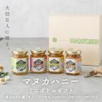 マヌカハニー ミニギフト セット [4個セット][スプーン付]  各70g はちみつ ハチミツ 蜂蜜 ギフト 贈答用 お中元 / お歳暮 / 内祝い