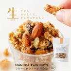 マヌカハニー RAW グラノーラ 100g 砂糖不使用 グルテンフリー