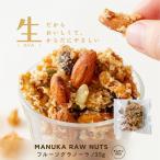 マヌカハニー RAW グラノーラ UMF 10+ 【お試しに最適な35g】 砂糖不使用 ローフード 7大アレルゲンフリー グルテンフリー ドライフルーツ ナッツ アーモンド