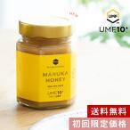 マヌカハニー UMF 10+ 250g  お試し はちみつ ハチミツ 蜂蜜