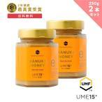 マヌカハニー UMF 15+ 250g 送料無料 【2個セット】はちみつ ハチミツ 蜂蜜 非加熱 100%純粋