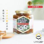 マヌカハニー UMF 20+ 500g はちみつ ハチミツ 蜂蜜 非加熱 ( MGO 829+)
