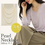 淡水パールネックレス 真珠 フォーマル レディース pearl160 送料無料