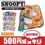 500円 ポッキリ スヌーピー 巾着 おまかせ4点セット 巾着袋 コップ袋 キッズ 子供 学用品