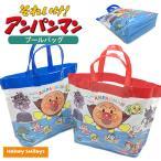 ショッピングビーチバッグ 1000円 ポッキリ それいけ アンパンマン プールバッグ ビーチバッグ (メール便送料無料) スイミングバッグ スイムバッグ 子供 ポイント消化 プール