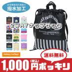 ショッピングプールバッグ 女の子 1000円 ポッキリ キッズ ナップサック (ゆうパケ送料無料) 2WAY リュックサック 巾着 着替え袋 子供 女の子 RP 学用品 ノンキャラ