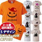 ハロウィン Tシャツ 半袖T かぼちゃ 半袖 コスプレ オリジナル 子供 お揃い 大人用 子供用 子供服 ベビー 1000円 ポッキリ