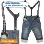 サスペンダー付き デニムパンツ (ゆうパケ送料無料) パンツ ボトム ズボン キッズ ジュニア 子供服 韓国服